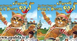 قصه صوتی گربه چکمه پوش