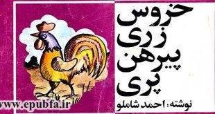 جلد قصه صوتی خروس زری پیرهن پری