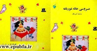 جلد کتاب آموزنده عروسی خاله قورباغه
