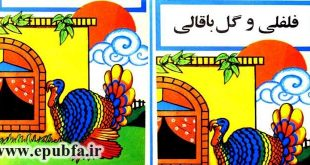 جلد کتاب قصه دو بوقلمون- فلفلی و گل باقالی-