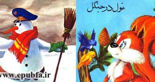 جلد کتاب قصه غول در جنگل