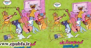 جلد کتاب قصه صوتی قصه کودکانه گربه های اشرافی و گربه های زیرشیروانی