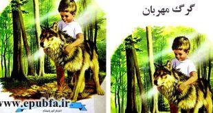 جلد کتاب قصه کودکانه گرگ مهربان