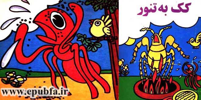 جلد کتاب قصه کک به تنور