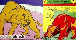 جلد کتاب حیوانات نخستین 3