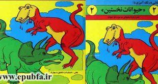 جلد حیوانات نخستین 2