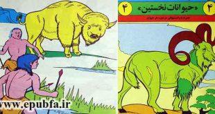 جلد کتاب حیوانات باستانی