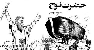 جلد داستان حضرت نوح علیه السلام