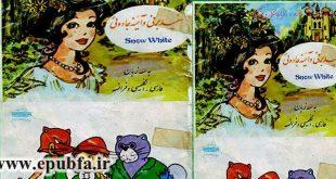 جلد کتاب قصه سفیدبرفی و ایینه جادویی