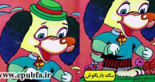 جلد کتاب قصه سگ بازیگوش