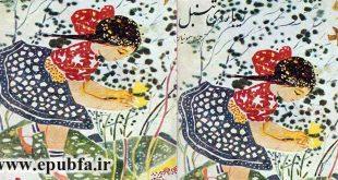 جلد کتاب قصه زیباروی تنبل - افسانه روسی از سیبری