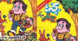 جلد کتاب قصه شعری بچه ها بهار میاد