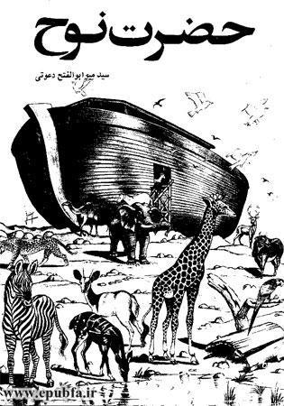 کتاب داستان پیامبری حضرت نوح (ع) در میان قوم خود- ایپابفا آرشیو قصه و داستان قدیمی