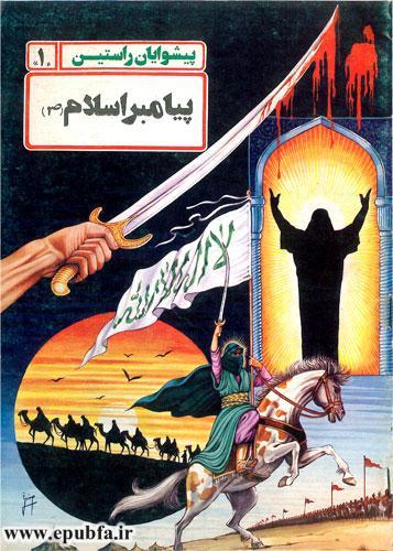 کتاب آموزنده پیشوایان راستین جلد 1 -پیامبر اسلام (ص)-ایپابفا ارشیو قصه و داستان کودکان و نوجوانان
