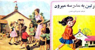جلد کتاب داستان آموزنده مارتین به مدرسه می رود