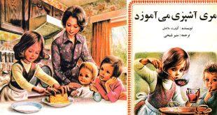 مری آشپزی میآموزد