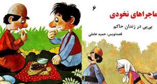 ماجراهای نخودی - بیبی در زندان حاکم