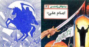پیشوایان اسلام: حضرت علی