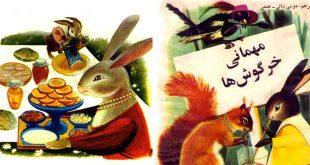 مهمانی خرگوش ها