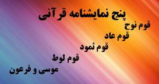 نمایشنامه قرآنی