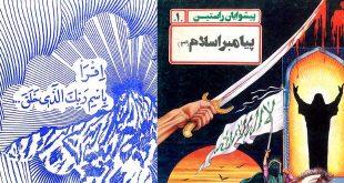 داستان زندگی پیامبر اسلام