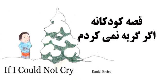 جلد کتاب قصه اگر گریه نمی کردم.