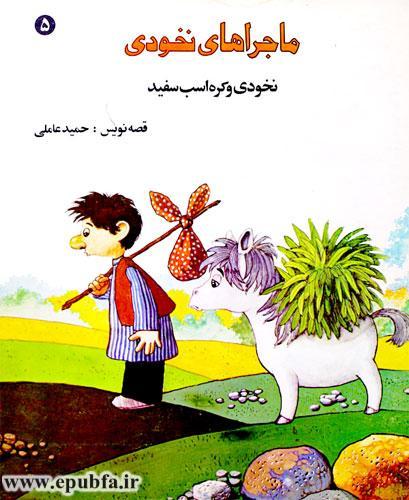 جلد کتاب قصه کودکانه نخودی و کره اسب سفید