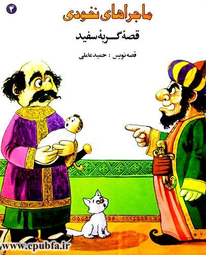 جلد کتاب قصه کودکانه ماجراهای نخودی:داستان گربه سفید -قصه کودکانه ایپابفا