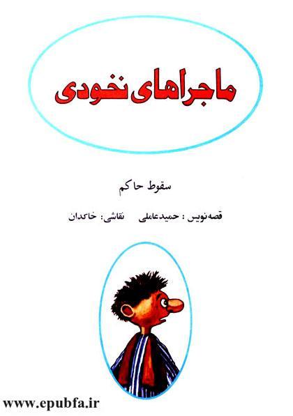 مقدمه کتاب قصه کودکانه نخودی سقوط حاکم -قصه کودکانه ایپابفا
