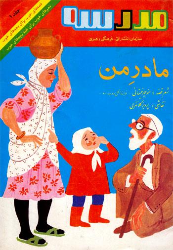 جلد کتاب شعرقصه مادر من - قصه کودکانه ایپابفا