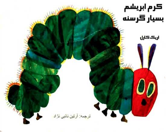 جلد کتاب قصه آموزنده کرم ابریشم خیلی گرسنه - قصه کودکانه ایپابفا