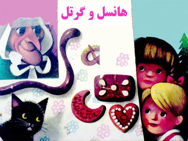 جلد قصه کودکانه هانسل و گرتل -قصه کودکانه ایپابفا