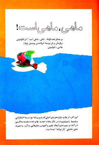 جلد کتاب قصه ماهی ماهی است لئو لیونی- قصه کودکانه ایپابفا