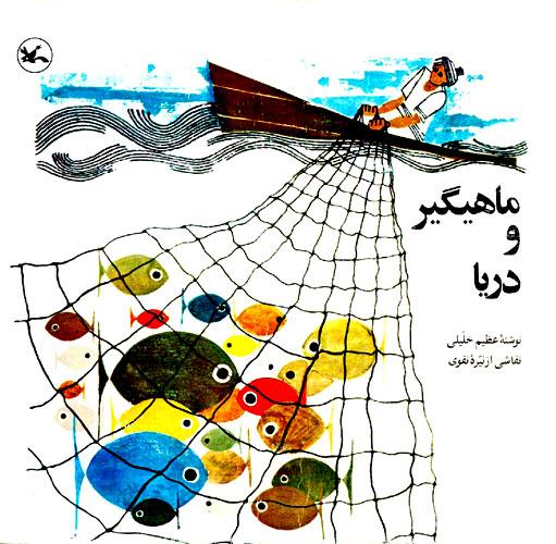 جلد کتاب قصه ماهیگیر و دریا برای کودکان دبستانی - قصه کودکانه ایپابفا