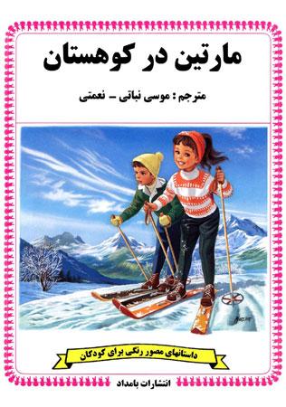 قصه کودکانه مارتین در کوهستان - ارشیو قصه و داستان ایپابفا