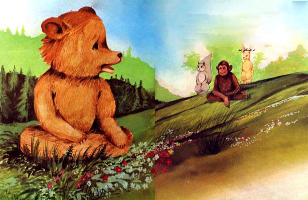 قصه کودکانه میمون زرنگ و خرس تنبل - ارشیو قصه و داستان کودکانه ایپابفا