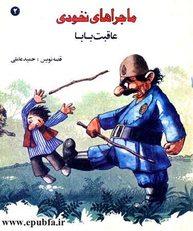 قصه کودکانه ماجراهای نخودی: عاقبت بابا - ایپابفا- ارشیو قصه و داستان قدیمی