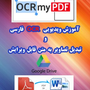FARSI-OCR-COVER
