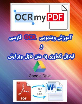 FARSI-OCR-COVER