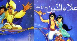 علاءالدین و چراغ جادو