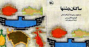 ساکنان دشت ها - قصه های سرخ پوستان