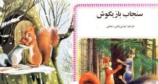 قصه کودکانه سنجاب بازیگوش