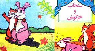 قصه سنجاب و خرگوش