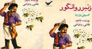 قصه زنبور و انگور