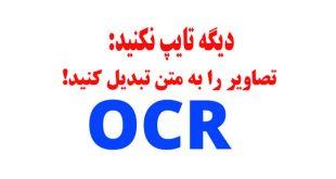 نویسه خوان فارسی - تبدیل تصویر به متن