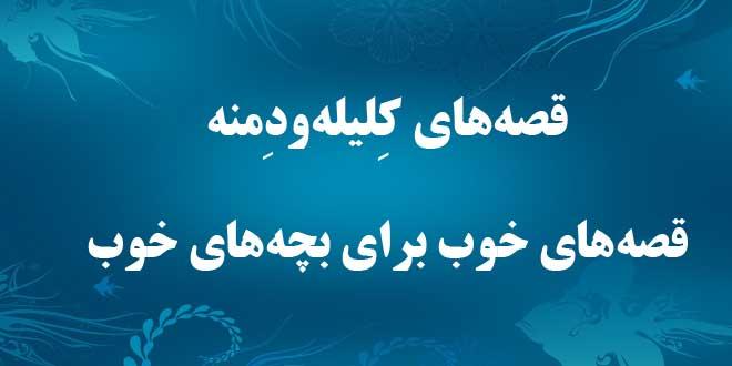 kelile کلیله و دمنه - قصه های خوب جلد 1