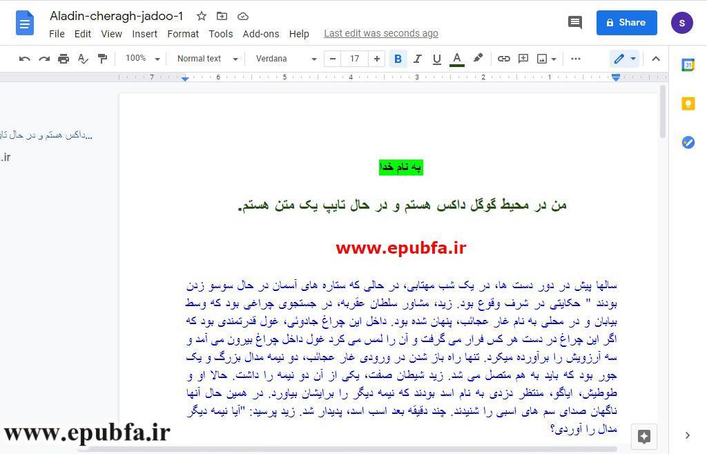 دوره آموزش نویسهخوان هوشمند-تبدیل PDF به Word آنلاین- تبدیل عکس به متن-تبدیل تصویر به متن-تعرفه سامانه ocr -ایپابفا ارشیو قصه و داستان