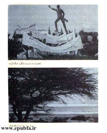 سندباد کوچولو در کناره رود اردن-قصههای فلسطین-سفرهای سندباد کوچولو -اشیو قصه و داستان ایپابفا