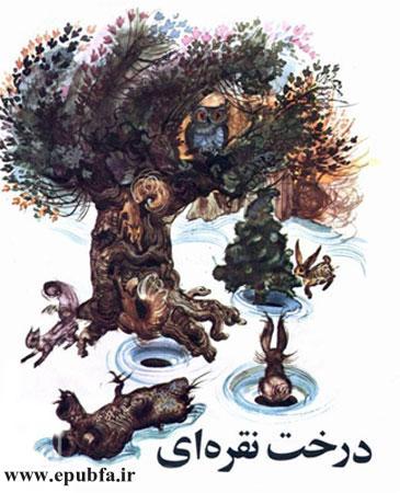 قصه کودکانه درخت کاج نقره ای در جشن کریسمس-ارشیو قصه و داستان ایپابفا