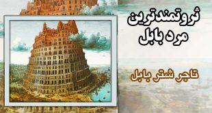 تاجر-شتر-بابل